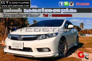 ชุดแต่งรอบคัน Honda Civic FB ปี 2012-2015 ชุดแต่ง Ativus 7