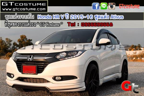 แต่งรถ HONDA HR V ปี 2015-2016 ชุดแต่ง Ativus