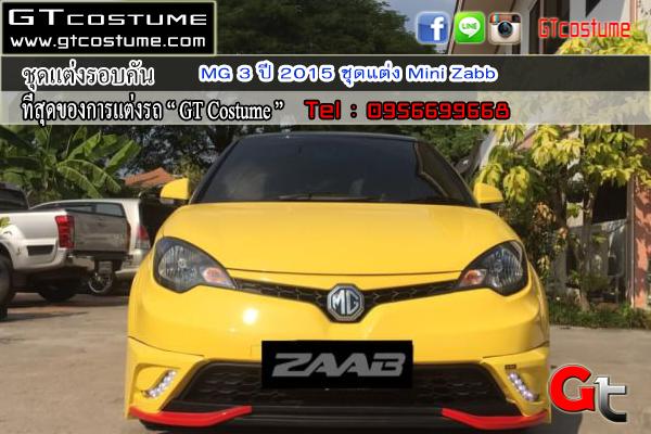 แต่งรถ MG 3 ปี 2015 ชุดแต่ง Mini Zabb