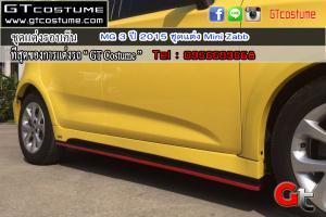 ชุดแต่งรอบคัน MG 3 ปี 2015 ชุดแต่ง Mini Zabb 3