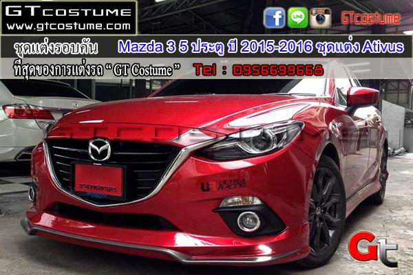 ชุดแต่งรอบคัน Mazda 3 5 ประตู ปี 2015-2016 ชุดแต่ง Ativus 1