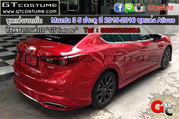 ชุดแต่งรอบคัน Mazda 3 5 ประตู ปี 2015-2016 ชุดแต่ง Ativus 2