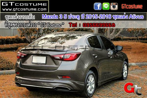 ชุดแต่งรอบคัน Mazda 3 5 ประตู ปี 2015-2016 ชุดแต่ง Ativus 3