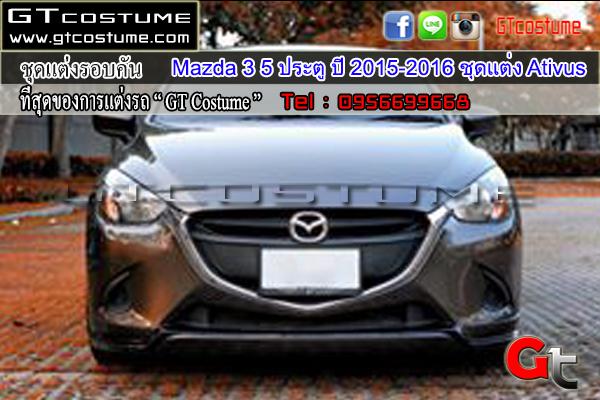 ชุดแต่งรอบคัน Mazda 3 5 ประตู ปี 2015-2016 ชุดแต่ง Ativus 4
