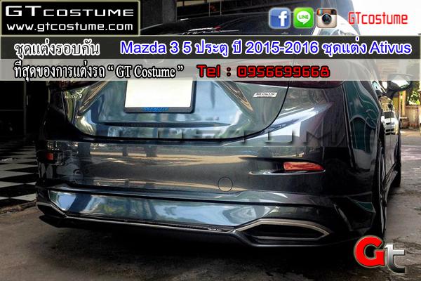 ชุดแต่งรอบคัน Mazda 3 5 ประตู ปี 2015-2016 ชุดแต่ง Ativus 6