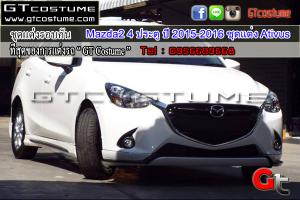 ชุดแต่งรอบคัน Mazda2 4 ประตู ปี 2015-2016 ชุดแต่ง Ativus 5