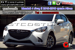 ชุดแต่งรอบคัน Mazda2 4 ประตู ปี 2015-2016 ชุดแต่ง Ativus 6
