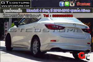 ชุดแต่งรอบคัน Mazda2 4 ประตู ปี 2015-2016 ชุดแต่ง Ativus 7