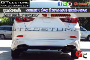 ชุดแต่งรอบคัน Mazda2 4 ประตู ปี 2015-2016 ชุดแต่ง Ativus 8