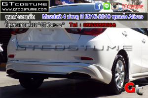 ชุดแต่งรอบคัน Mazda2 4 ประตู ปี 2015-2016 ชุดแต่ง Ativus 9