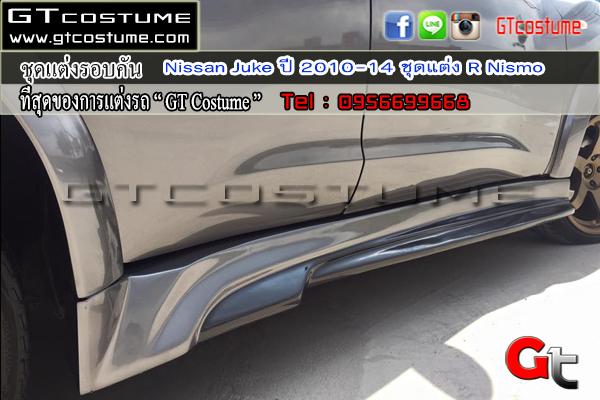 แต่งรถ NISSAN Juke ปี 2010-2014 ชุดแต่ง R Nismo
