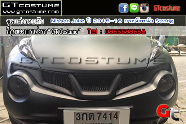 กระจังหน้า Nissan Juke ปี 2015-16 กระจังหน้า Strong