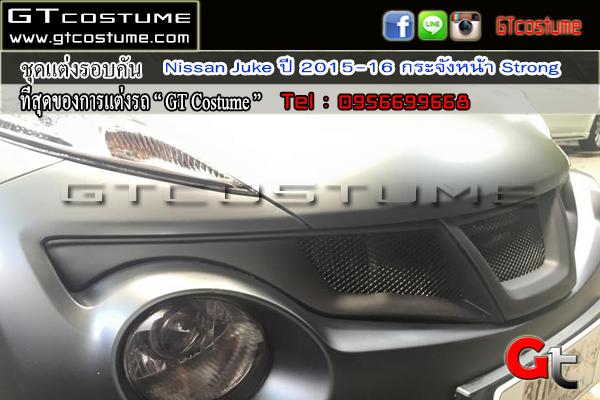 แต่งรถ Nissan Juke ปี 2015-2016 กระจังหน้า Strong