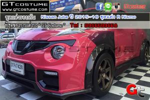 ชุดแต่งรอบคัน Nissan Juke ปี 2015-16 ชุดแต่ง R Nismo 2