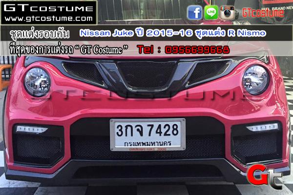 แต่งรถ NISSAN Juke ปี 2015-2016 ชุดแต่ง R Nismo