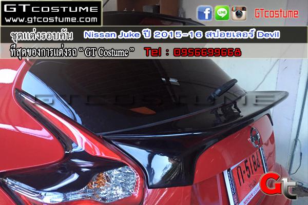 แต่งรถ Nissan Juke ปี 2015-2016 สปอยเลอร์ Devil