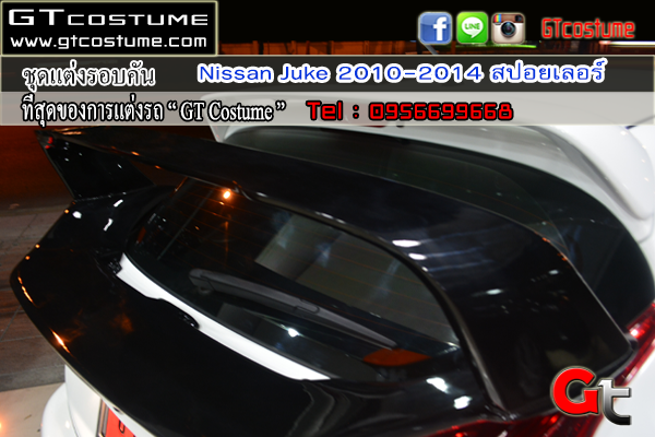 แต่งรถ NISSAN Juke 2010-2014 สปอยเลอร์ Big Type