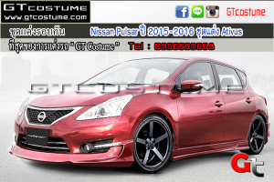 ชุดแต่งรอบคัน Nissan Pulsar ปี 2015-2016 ชุดแต่ง Ativus 1