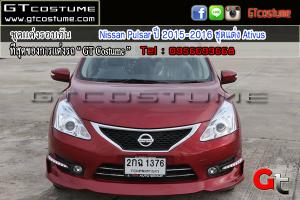 ชุดแต่งรอบคัน Nissan Pulsar ปี 2015-2016 ชุดแต่ง Ativus 10