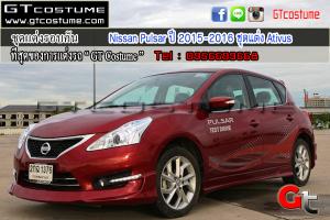 ชุดแต่งรอบคัน Nissan Pulsar ปี 2015-2016 ชุดแต่ง Ativus 11