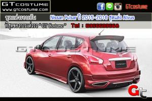 ชุดแต่งรอบคัน Nissan Pulsar ปี 2015-2016 ชุดแต่ง Ativus 2