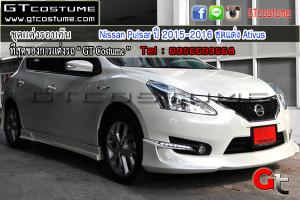 ชุดแต่งรอบคัน Nissan Pulsar ปี 2015-2016 ชุดแต่ง Ativus 3