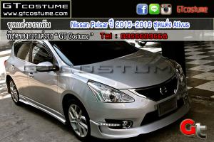 ชุดแต่งรอบคัน Nissan Pulsar ปี 2015-2016 ชุดแต่ง Ativus 4