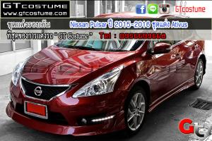 ชุดแต่งรอบคัน Nissan Pulsar ปี 2015-2016 ชุดแต่ง Ativus 5