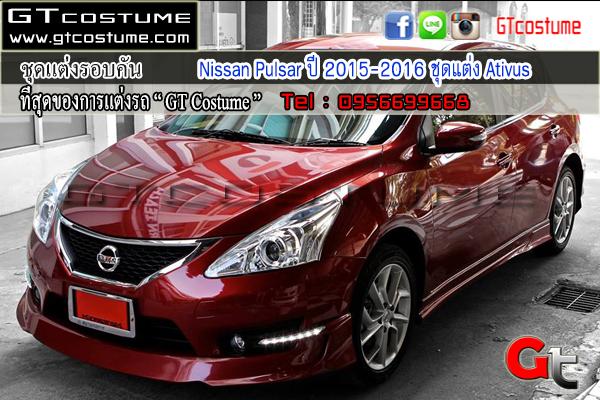 แต่งรถ NISSAN Pulsar ปี 2015-2016 ชุดแต่ง Ativus