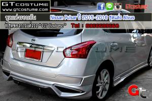 ชุดแต่งรอบคัน Nissan Pulsar ปี 2015-2016 ชุดแต่ง Ativus 6