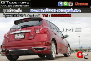 ชุดแต่งรอบคัน Nissan Pulsar ปี 2015-2016 ชุดแต่ง Ativus 7