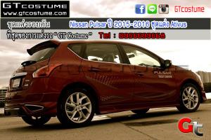 ชุดแต่งรอบคัน Nissan Pulsar ปี 2015-2016 ชุดแต่ง Ativus 8