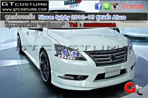 ชุดแต่งรอบคัน Nissan Sylphy 2012-15 ชุดแต่ง Ativus 1