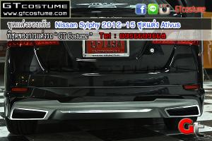 ชุดแต่งรอบคัน Nissan Sylphy 2012-15 ชุดแต่ง Ativus 11