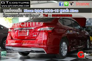 ชุดแต่งรอบคัน Nissan Sylphy 2012-15 ชุดแต่ง Ativus 12