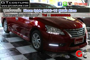 ชุดแต่งรอบคัน Nissan Sylphy 2012-15 ชุดแต่ง Ativus 13
