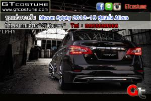 ชุดแต่งรอบคัน Nissan Sylphy 2012-15 ชุดแต่ง Ativus 14