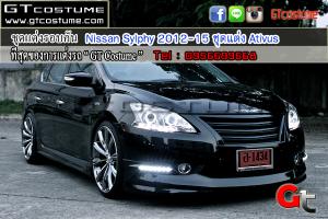 ชุดแต่งรอบคัน Nissan Sylphy 2012-15 ชุดแต่ง Ativus 15