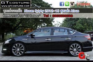 ชุดแต่งรอบคัน Nissan Sylphy 2012-15 ชุดแต่ง Ativus 17