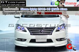 ชุดแต่งรอบคัน Nissan Sylphy 2012-15 ชุดแต่ง Ativus 2