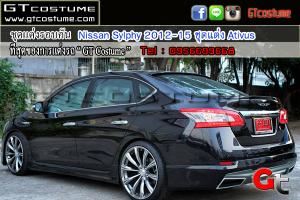 ชุดแต่งรอบคัน Nissan Sylphy 2012-15 ชุดแต่ง Ativus 3