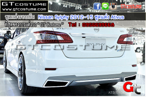 ชุดแต่งรอบคัน Nissan Sylphy 2012-15 ชุดแต่ง Ativus 6