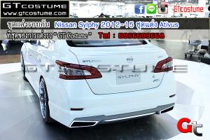 ชุดแต่งรอบคัน Nissan Sylphy 2012-15 ชุดแต่ง Ativus 7