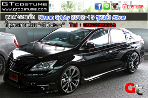 ชุดแต่งรอบคัน Nissan Sylphy 2012-15 ชุดแต่ง Ativus 8