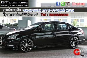 ชุดแต่งรอบคัน Nissan Sylphy 2012-15 ชุดแต่ง Ativus 9