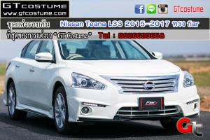 ชุดแต่งรอบคัน Nissan Teana L33 2015-2017 ทรง fiar 1