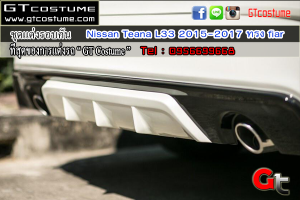 ชุดแต่งรอบคัน Nissan Teana L33 2015-2017 ทรง fiar 11