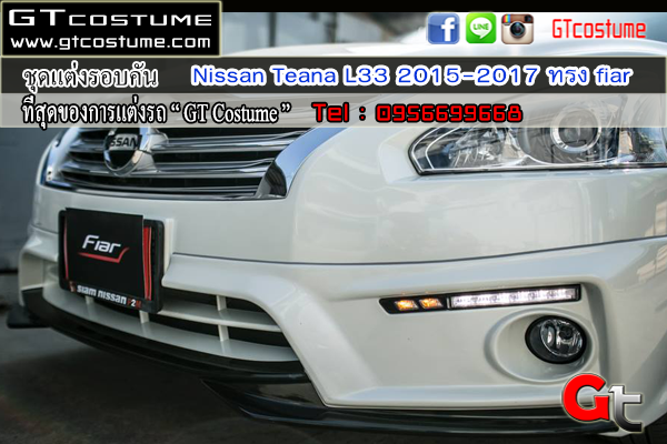 แต่งรถ NISSAN Teana L33 2015-2017 fiar
