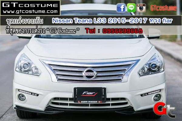 แต่งรถ NISSAN Teana L33 2015-2017 fiarn Teana L33 2015-2017 ทรง fiar 7