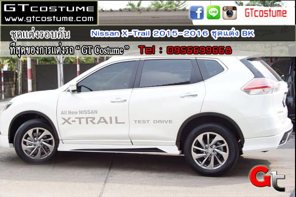 แต่งรถ NISSAN X-Trail 2015-2016 ชุดแต่ง BK